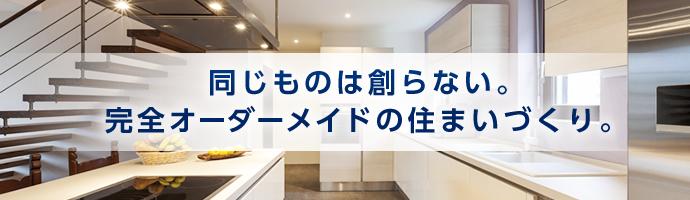 【 一戸建て新築住宅 】 (有)アキ建設