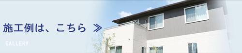 屋根&外壁のリフレッシュ