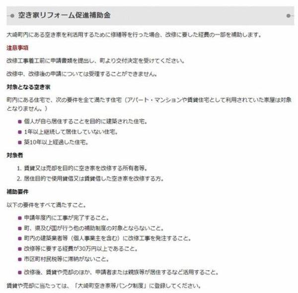 大崎町空き家リフォーム促進補助事業について(お知らせ)サムネイル