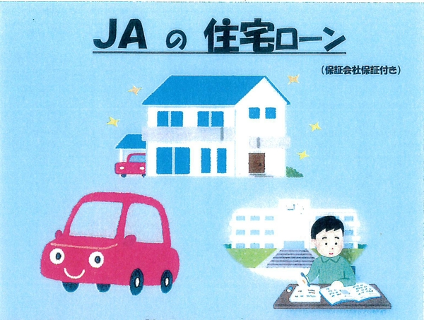JAそお鹿児島 住宅新築・リフォーム ローン最新情報のお知らせ!サムネイル